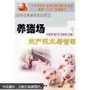 养猪书 猪病防治书 养猪场生产技术与管理