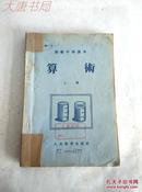 《算术》上册、老课本、初级中学课本、1955年一版一印