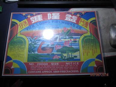 晚清益隆号彩色商标两种:巨幅双鸭商标42.5*30.2厘米+飞轮牌美女商标20.5*15.5厘米