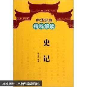 中华经典精粹解读:史记