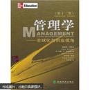 管理学:全球化与创业视角(第13版)(中文版)