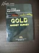 库存书:2008-2009年度黄金市场研究报告