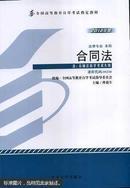 合同法 : 2012年版