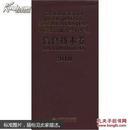 中国基础教育学科年检信息技术卷2010