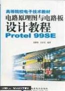 电路原理图与电路板设计教程Protel99sE