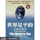 世界是平的(3.0版)