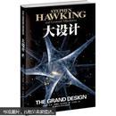 宇宙学家霍金名著:大设计