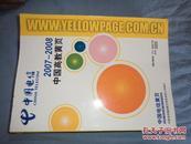 中国电信2007-2008中国高教黄页