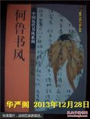 何鲁书风----中国历代书风系列