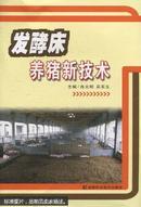 发酵床养猪技术书籍及管理要点 发酵床养猪新技术