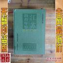 江苏教育年鉴2013