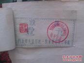 带革委会章油印丹东市头道公社一街革委会五七客运收据