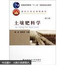 土壤肥料学 陆欣,谢英荷 中国农业大学出版社