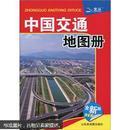 中国交通地图册(2011)