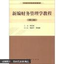 中国科学院规划教材:新编财务管理学教程(第2版)韩良智主编
