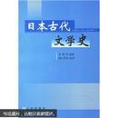 日本古代文学史(日语)