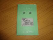 1957年初版【西安】彩色风景画片(带封套6张全)