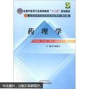 二手 正版 药理学 中国中医药出版社 9787513209427