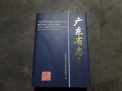 广东省志:《自然灾害志》01年1版1印2000册,精装有护封95品