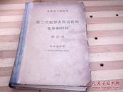 第二次世界大战前夜的文件和材料:第2卷.1938一1939