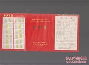 1972年慰问信,带语录、年历、歌曲,折页式