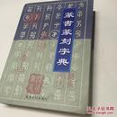 *篆书篆刻字典( 精装)