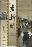老新闻:百年老新闻系列丛书.共和国往事卷.1969-1972