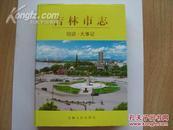 吉林市志(综述·大事记)(16开精装本//印量500册原价82元-稀少小志)(★书架1上)