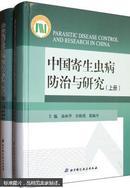 中国寄生虫病防治与研究