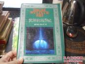 世界物理学史(自然科学史丛书)------【精装 1版1印】