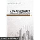 城市公共住房供应研究
