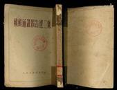 朝鲜通讯报告选二集
