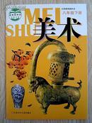 初中美术课本八年级下册 江苏版