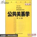 公共关系学 : 最新版