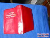 外文版 红宝书(不知是不是毛主席语录,请书友看图片自鉴。)(是维吾尔文?)内有毛像一张。略有点水渍。请看书影