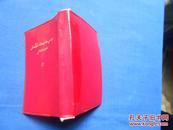 政治工作学习文件(维吾尔文) 红宝书 红塑料皮 内有彩照毛像两2张。还有一页被撕去,估计是林彪照片。请看书影