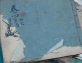 古今名人画稿 仕女61-72 花鸟草虫27百子9(石印版本)