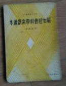 妇女生活丛书之一  妇女社会科学常识读本