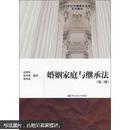 21世纪中国高校法学系列教材:婚姻家庭与继承法(第3版)