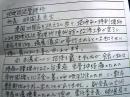 中归联 (中国归还者联络会) 会长:富永正三 2001年手书贺卡一枚 和1999.9.6 手写书信一封 富永正三于2002.1.13日去世