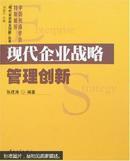 现代企业战略管理创新(张建涛编著  中山大学出版社)