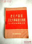 把无产阶级《文化大革命进行到底》毛主席语录歌曲九首、一版一印