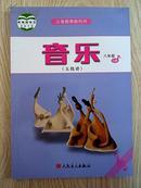 初中音乐课本八年级上册(无笔迹、近全新)2