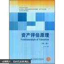 资产评估原理(第2版) 姜楠 东北财经大学出版社