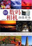 最新数码相机拍摄指南 王效海著 中国摄影出版社 正版全新 一版一印