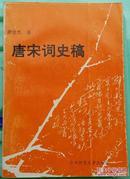 唐宋词史稿 萧世杰 华中师范大学出版社1991年4月第1版1印