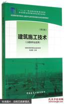 建筑施工技术-(第五版)-(土建类专业适用)