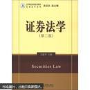 法学精品课程系列教材·民商法学系列:证券法学(第2版)
