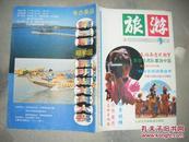 旅游 1992 3