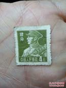 普8 工农兵图案普通邮票